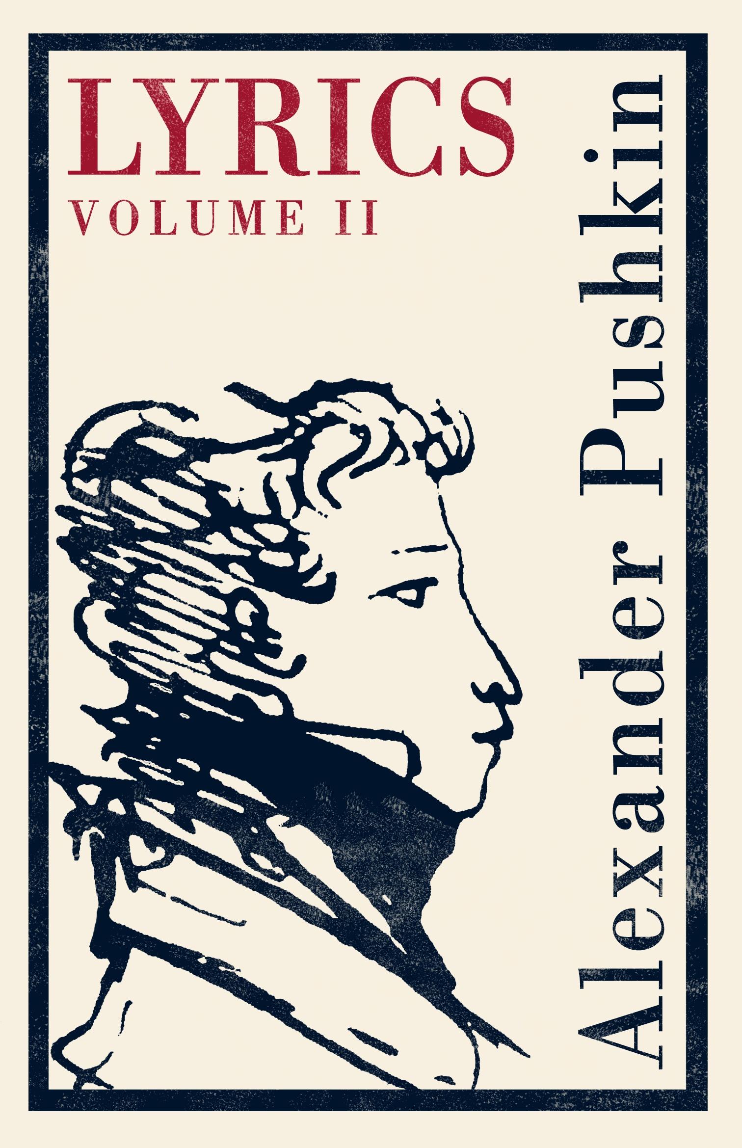 Romantic lyrics of Pushkin A.S 28